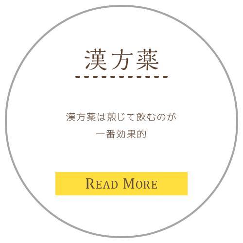 kampo_banner